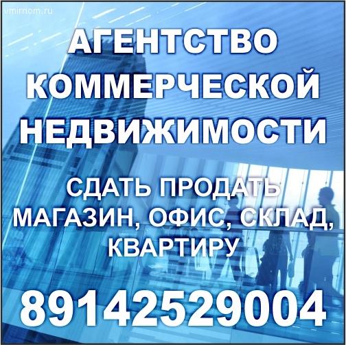 Агентство коммерческой недвижимости