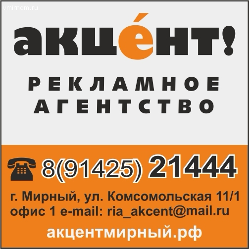 Акцент рекламное агентство