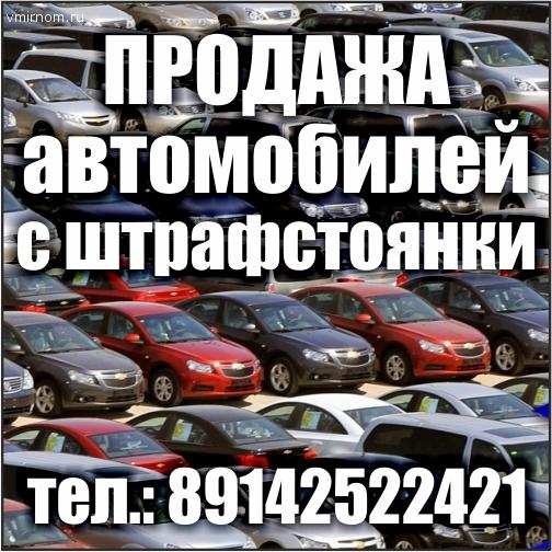 Автомобили с штрафстоянки