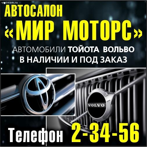 Автосалон Мир Моторс
