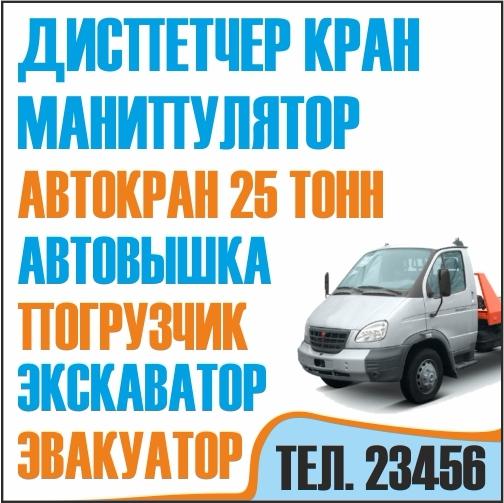 Автотранспортные услуги