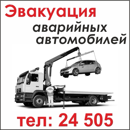 Эвакуация аварийных автомобилей