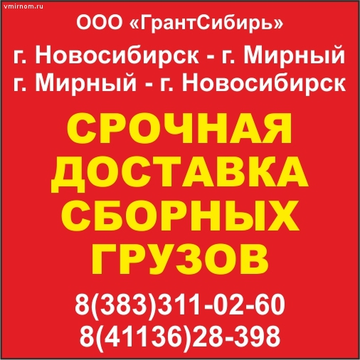 ГрантСибирь