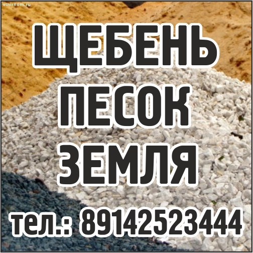 Строительный щебень, песок, земля