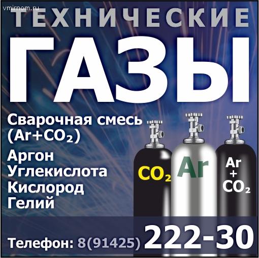Технические газы.