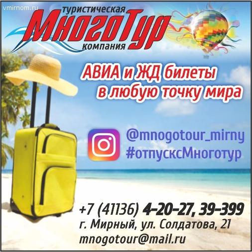 Туристическая компания МногоТур