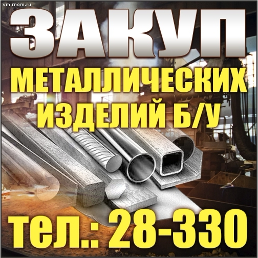 Закуп металлических изделий б/у
